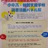 読書活動パネル展(その2)