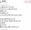 ★「日本の在日と左翼」