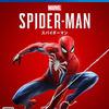 PS4の「Marvel's Spider-Man」が俺には微妙だったという話