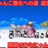 【プレイ動画】ひなにゃんこ進化への道 超激ムズ 開眼のひなにゃんこ襲来 !