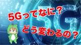 通信新時代!「5G」って何?どう変わるのかを簡単に説明
