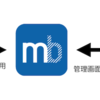 mBaaSを使ったビジネスモデル「管理画面課金型」