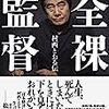 【書評】昔は大変お世話になりました!  『全裸監督 村西とおる伝』