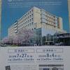 東邦大学大橋病院のお引越し