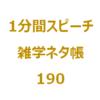 ないものを数えるといえば?【1分間スピーチ|雑学ネタ帳190】