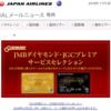 JAL サービスセレクション2019