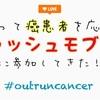 走って癌患者を応援!フラッシュモブランに参加してきた!