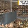 時代祭の行列を中止へ 京都三大祭り、すべてが規模縮小