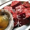 東京都江東区 ホルモン青木 厚切りタンとレバーが至高の一品だった