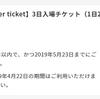 【kkday】アナハイムディズニーランドのチケットが再販売