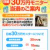 30万円が届いています。