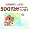 LINEスターバックスカードへ1,000円以上チャージで500円分のクーポンがもらえる期間限定&発行数限定キャンペーン