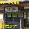 自然派らーめん神楽~2014年5月3杯目~