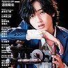 STAGE navi(ステージナビ)vol.54【表紙&巻頭グラビア:道枝駿佑】