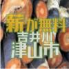 B'zの稲葉さんが出身地の津山市では、無料で伐採木の配布が行われています 津山市