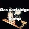 ガスカートリッジ(OD缶)の大きさ選びって大事!用途に応じて使い分けよう