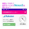 【検証】楽天モバイルの開通~楽天ミニ、Nexus 5(ネクサス5)~