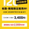 120分回数券期間限定販売!7月1日~