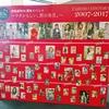 電子雑誌「旅色」創刊10周年記念イベントに参加~長谷川京子トークショー~