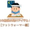 冬の勉強お助けアイテム【フットウォーマー編】