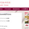 高知市の春野町にゲストハウスだってー!?「はるのゲストハウス」が誕生!