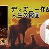 【書評】ディズニー作品は、人生の縮図『ライオン・キング』