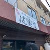 廣島 牛骨らーめん 健美堂(東広島市)牛骨元味