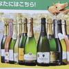 【酒好きBBA】速報・楽天セールでお得ワインセット買ってみた!