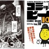 『宇宙戦争』第6話掲載「コミックビーム100」Vol.18発売とコミックス発売のお知らせ