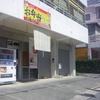 [20/09/12]お弁当「だいけん」の「マーボー丼」 300円 #LocalGuides
