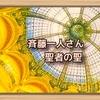 斉藤一人さん 聖者の聖
