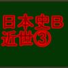 江戸幕府の誕生期 センターと私大日本史B・近世で高得点を取る!