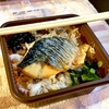 ★セブン一膳ごはん◎サバ弁当¥250