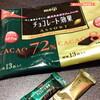【Note】高カカオチョコレートにはカフェインもたくさん入っているらしい