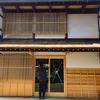 【石川県加賀市】1期生いなむーから見たPLUS KAGA  vol.2 PLUS KAGAの拠点ができたぞ