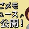 うごメモニュース10公開!