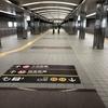 広々とした大阪メトロ四つ橋線のなんば駅のホームです!