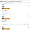 落合陽一氏の本も!Kindleストアで30%オフとなる小デジ!2017年下半期売上ベスト200セール開催中!