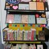 潮来市立図書館子ども司書によるおすすめ本コーナー(期間限定)