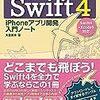 「詳細! Swift 4 iPhoneアプリ開発 入門ノート」の読書感想文