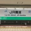 JR難波駅 自動放送まとめ