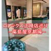 ロレックス正規店巡り~高島屋京都店編~