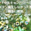 ドラマ「ゆるキャン△シーズン2」伊豆キャン編をしなかった理由を勝手に推測