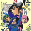 【ジョジョリオン】24巻ネタバレ感想