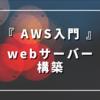 【AWS入門】webサーバー構築