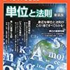 【Newton別冊  単位と法則】物理の憲法