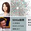 SDGs投資 渋澤健さん×藤沢久美さんトークイベント