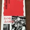 藤原辰史著『給食の歴史』を読みました。