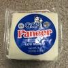 パニールのぬか漬けにハマる:無印(みたけ)のぬか床とインドチーズの相性抜群