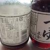 好みの味の 麺汁